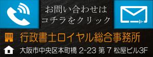 大阪のビザ・在留資格なら行政書士ロイヤル_お問い合わせボタン