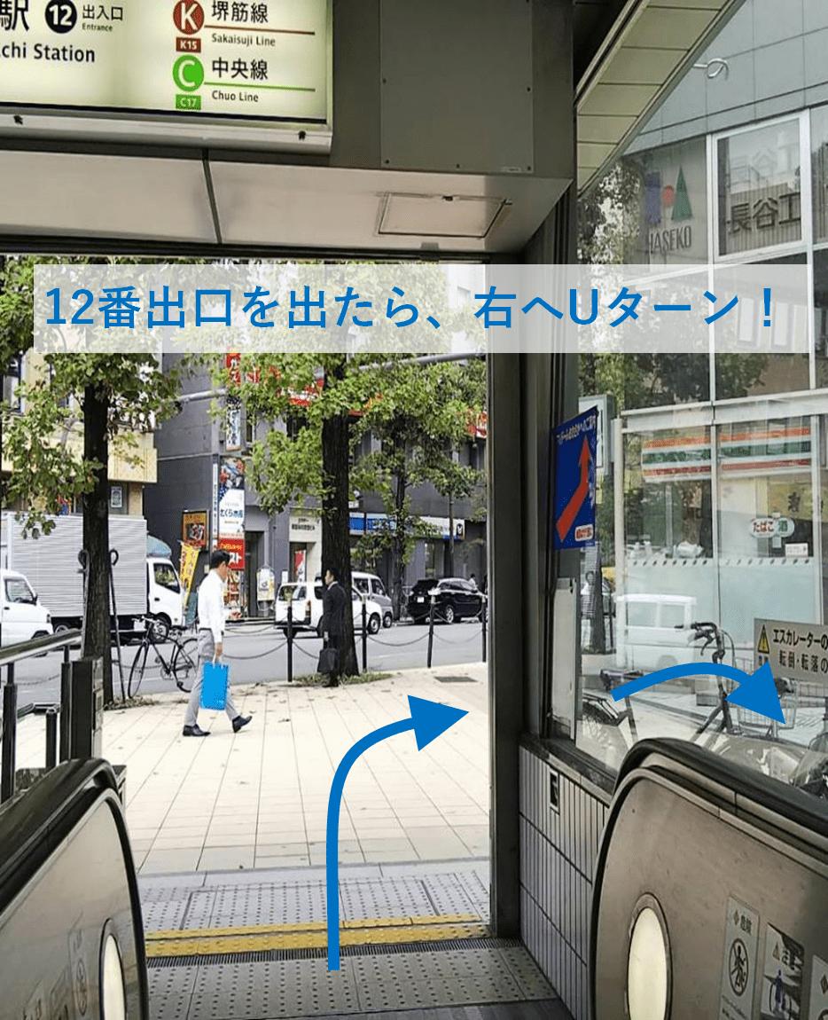堺筋本町駅から行政書士ロイヤル総合事務所までの道案内(4)
