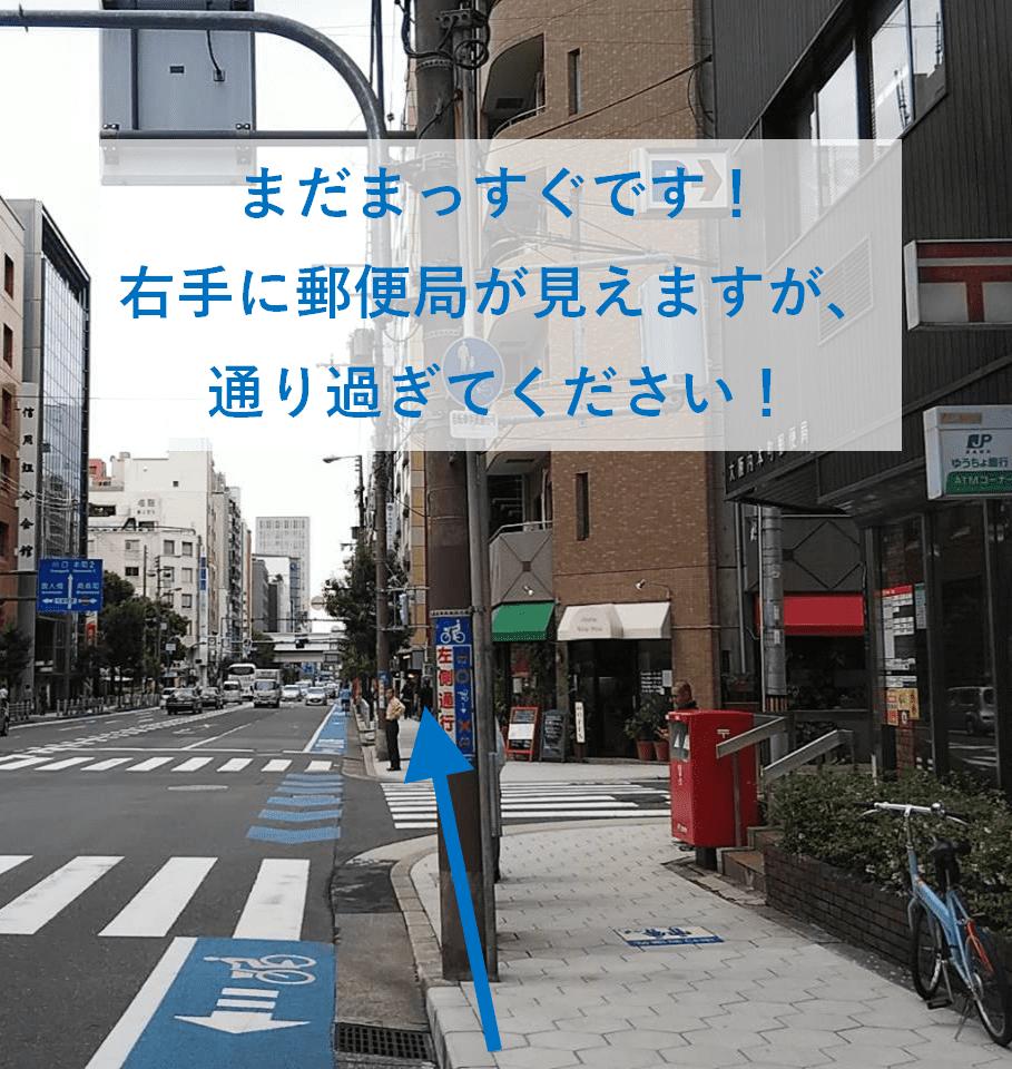 谷町四丁目駅から行政書士ロイヤル総合事務所までの道案内(6)
