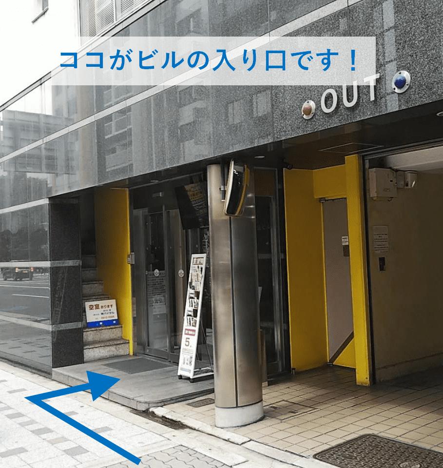 谷町四丁目駅から行政書士ロイヤル総合事務所までの道案内(8)