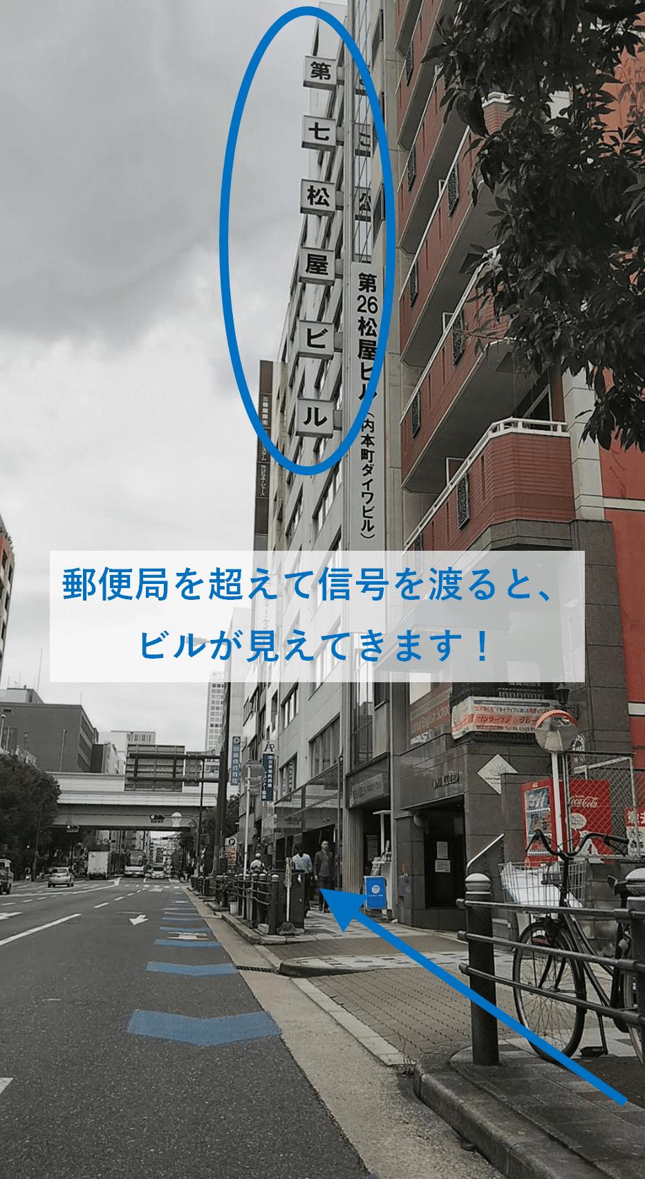 谷町四丁目駅から行政書士ロイヤル総合事務所までの道案内(7)