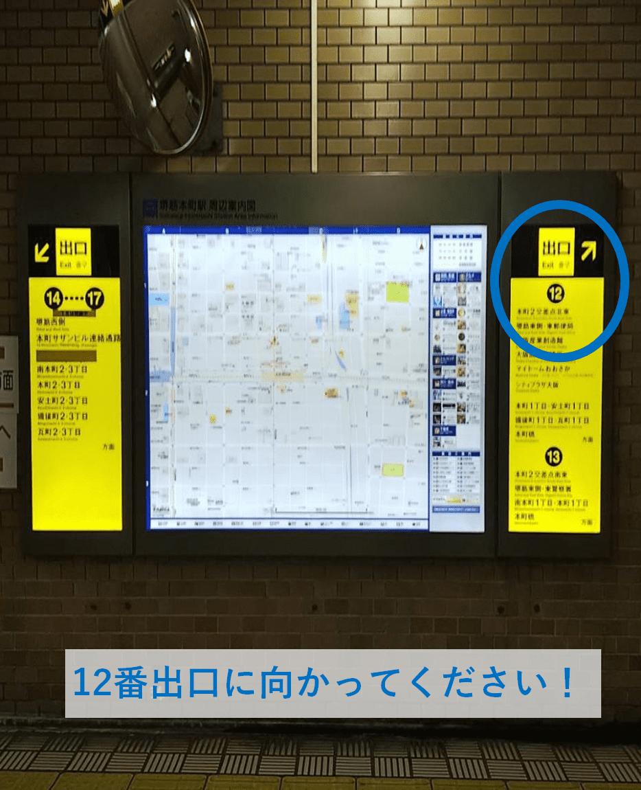 堺筋本町駅から行政書士ロイヤル総合事務所までの道案内(1)