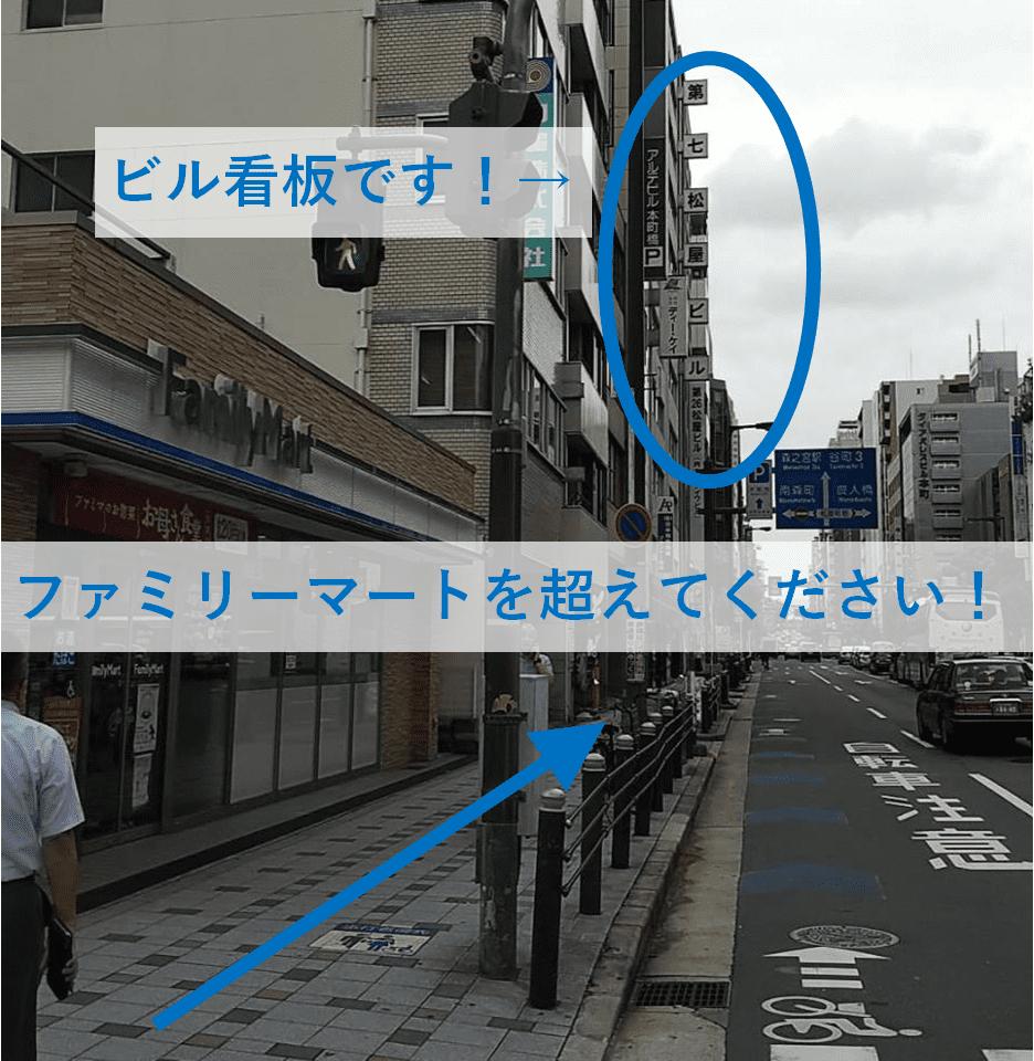 堺筋本町駅から行政書士ロイヤル総合事務所までの道案内(9)