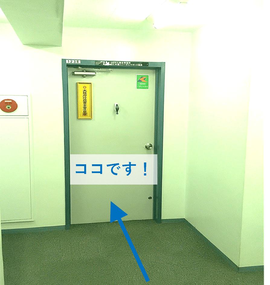 谷町四丁目駅から行政書士ロイヤル総合事務所までの道案内(11)